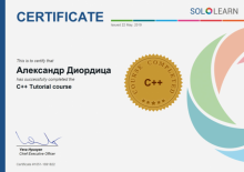 Сертификат C++