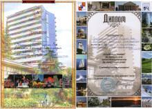 Дипломы от санатория Актёр